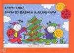 Mesekönyvek gyerekeknek - Bogyó és Babóca karácsonya